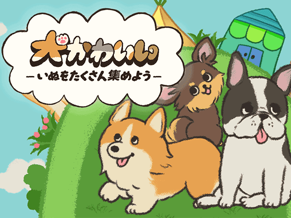犬かわいい Cute Dogs